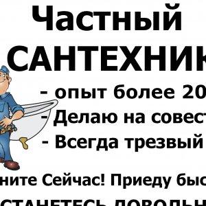 Александар - сантехник в Сочи