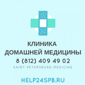 КЛИНИКА ДОМАШНЕЙ МЕДИЦИНЫ - медсестра на дом в Санкт-Петербурге