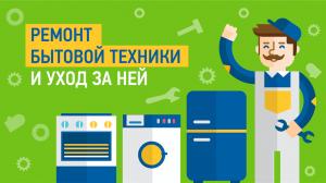 СЛУЖБА РЕМОНТА БЫТОВОЙ ТЕХНИКИ - ремонт бытовой техники в Санкт-Петербурге