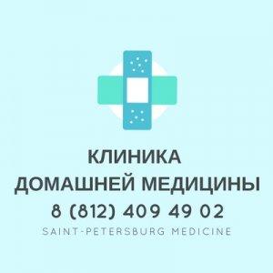 КЛИНИКА ДОМАШНЕЙ МЕДИЦИНЫ - врач на дом в Санкт-Петербурге