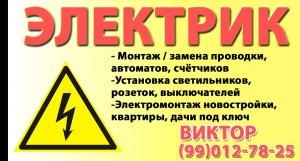 Услуги квалифицированного электрика - электрик в Ташкенте