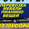 Вадим - грузоперевозки и грузчики в Ташкенте