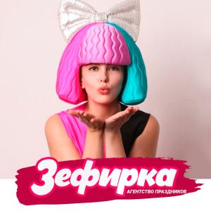 Зефирка / Аниматоры Тольятти Детские праздники - аниматоры в Тольятти