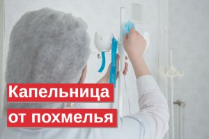 уколы на дому. капельница на дому - вывод из запоя в Витебске