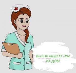 МЕДСЕСТРА - медсестра на дом в Владикавказе