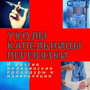 Уколы, капельницы, перевязки, массаж и др. мед услуги на дому - медсестра на дом в Волгодонске