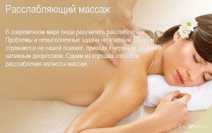 Расслабляющий массаж - массаж в Волжском (Волгоградская обл.)