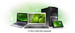 Ремонт, обслуживание компьютеров и ноутбуков. - ремонт компьютеров в Екатеринбурге