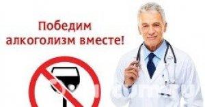 Вывод из запоя, похмелья. Антиалкогольная блокада на дому Гарантия от пяти лет. - вывод из запоя в Екатеринбурге